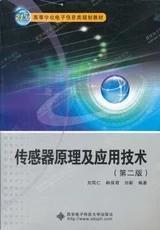 传感器原理及应用技术 第二版 刘笃仁9787560622071