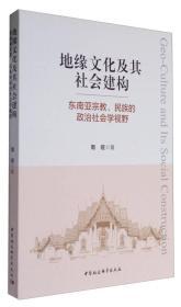 地缘文化及其社会建构:东南亚宗教、民族的政治社会学视野
