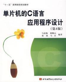 单片机的C语言应用程序设计(第4版) 马忠梅