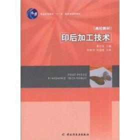印后加工技术 /唐万有/中国轻工业出版社