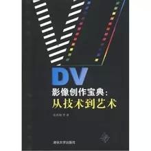DV影像创作宝典:从技术到艺术 张燕翔 9787302292210