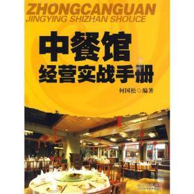 中餐馆经营实战手册