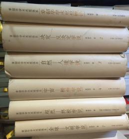 章韶华学术思想体系(1、2、3、4、5、7和售、6本全部带 章韶华签名、品如图)