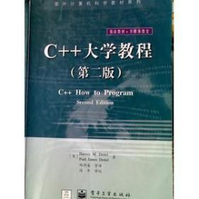 C 大学教程(第二版) Harvey M.Deitel 9787505367272