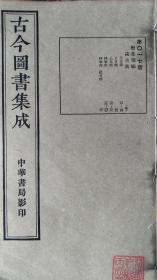 古今图书集成,岁功典第0一七册