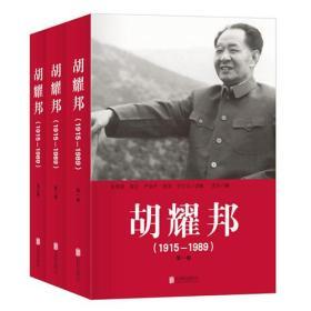 胡耀邦(1915-1989)