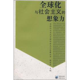 全球化与当代中国社会主义发展丛书:全球化与社会主义的想象力