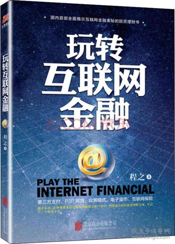 玩转互联网金融