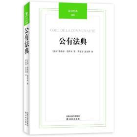 汉译经典017:公有法典