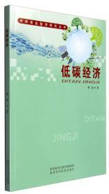 中研智业经济研究丛书:低碳经济