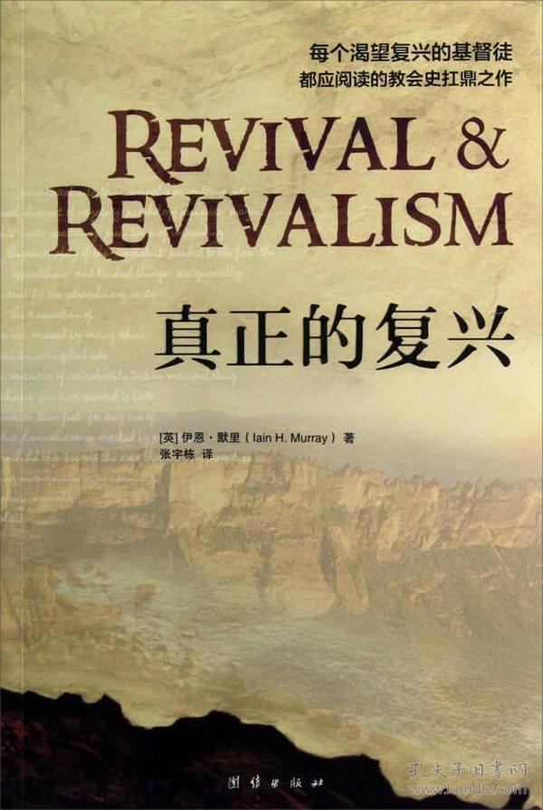 真正的复兴:每个渴望复兴的基督徒都应阅读的教会史扛鼎之作