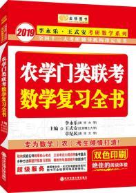 2019金榜图书 农学门类联考数学复习全书