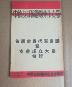 中苏友好协会赣州市支会