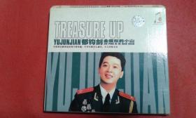 歌碟CD唱片-郁钧剑 金瓶似的小山