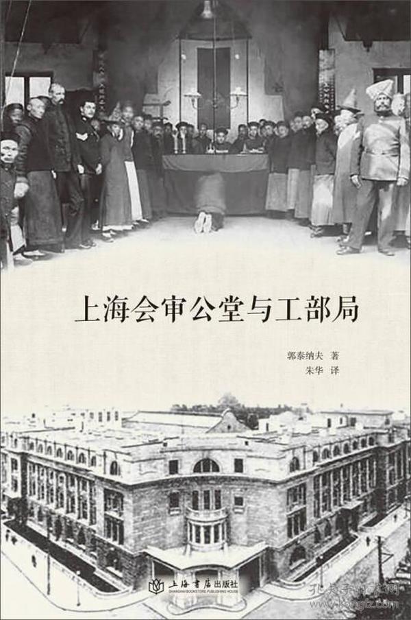 上海会审公堂与工部局