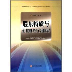 股东特质与企业财务行为研究