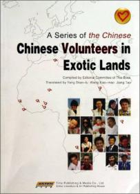 中国人系列丛书:中国海外志愿者(英文版)