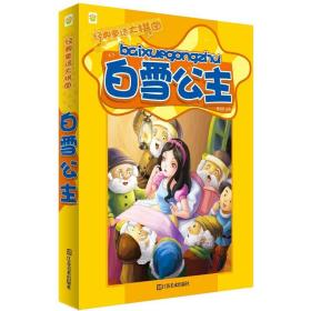 经典童话大拼图:白雪公主(3岁以上儿童)(读童话拼拼图,小手拼出大智慧)