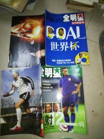 足球俱乐部全明星2006年2-3月C版-合刊特别号 世界杯  没有赠品没有光盘 + 足球俱乐部全明星 2005年5 (无光盘,海报)2本合售