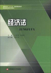 """高职高专""""十二五""""规划精品教材·财经商贸类系列教材:经济法"""