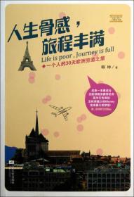 人生骨感,旅程丰满:一个人的30天欧洲穷游之旅