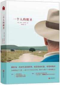 二手一个人的朝圣一个人的朝圣乔伊斯黄妙瑜北京联合出版公司9787550249158