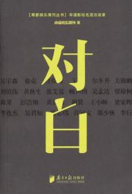 对白:华语影坛名流访谈录