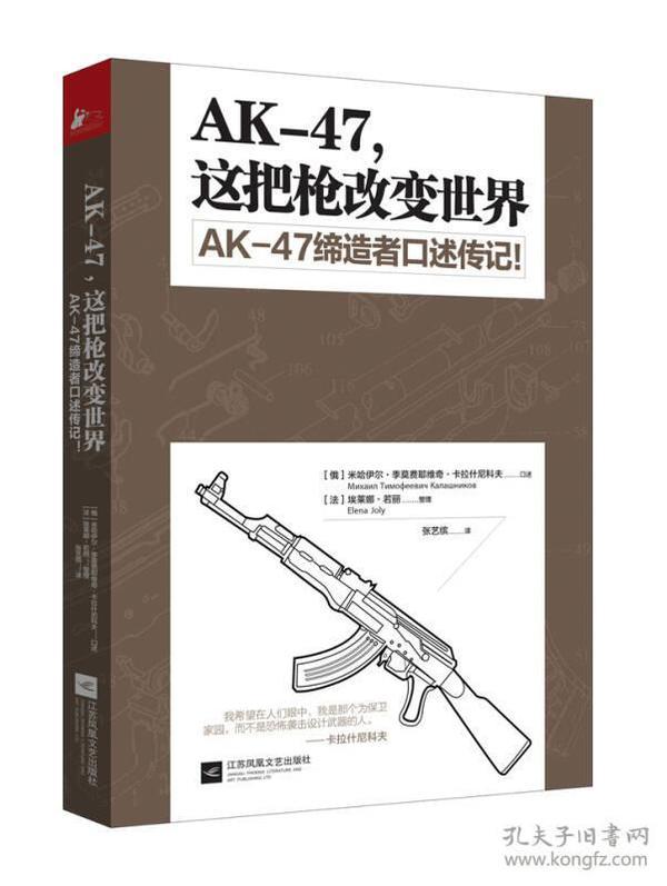 AK-47,這把槍改變世界