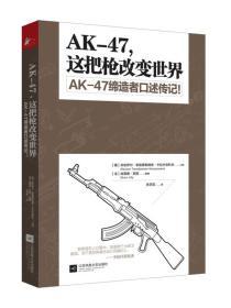 AK-47,这把枪改变世界