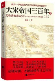 《大宋帝国三百年 4——文功武治宋太宗(上)》