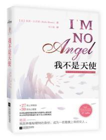 特价~ 我不是天使 9787539990255