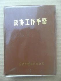 政协工作手册
