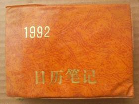 1992日历笔记