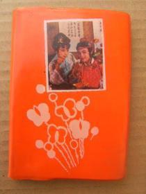 红楼梦塑料日记本