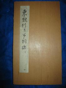 东魏修太公祠碑(旧拓一册,三十二面,每页皆有虫蛀)