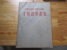 上海市郊区苏南行政区土地改革画集(1952年)