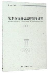 【正版】资本市场诚信法律制度研究 张路著