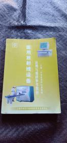 医用放射线设备 应用与维修参考教材  书品如图 避免争议