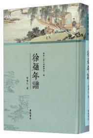 闽海人物年谱丛书:徐熥年谱