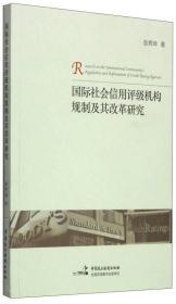 国际社会信用评级机构规制及其改革研究