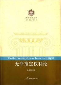 大国宪治丛书:无罪推定权利论