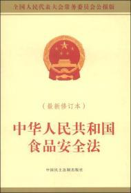 中华人民共和国食品安全法(最新修订本)