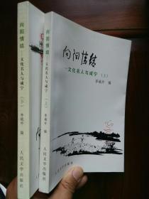 李城外签名本《向阳情结~文化名人与咸宁》上下一套全(讲述文革时期咸宁五七干校),另送信札一件,品好包快递。