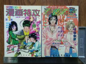 漫画特攻(1,2)2册合售
