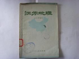 江苏地理【56年9月初版8.000册】