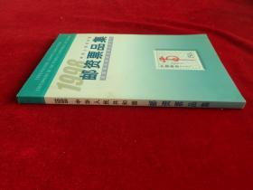 1998年中华人民共和国邮资票品集