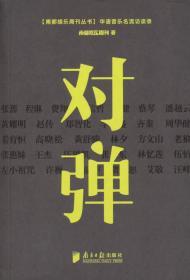 南都娱乐周刊丛书·对弹:华语影坛名流访谈录