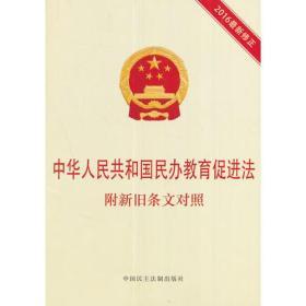 中华人民共和国民办教育促进法 附新旧条文对照