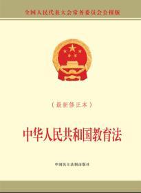 中华人民共和国教育法(新修正本)