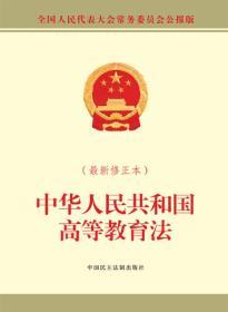 中华人民共和国高等教育法(新修正本)